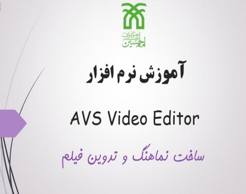آموزش ساخت ویدیو کلیپ با نرم افزار AVS Video Editor