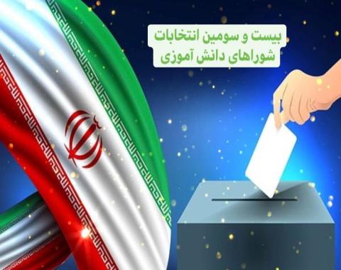 بیست و سومین دوره انتخابات شورای دانش آموزی – 1 آبان