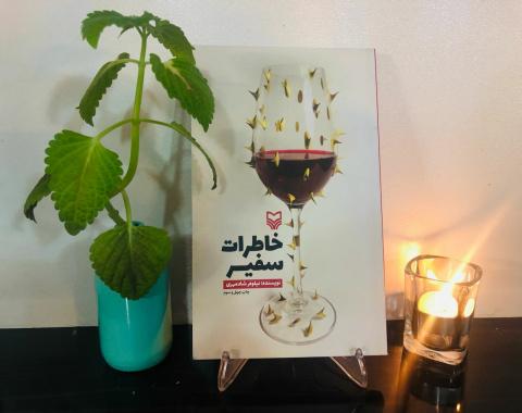اطلاعیه ی برگزاری مسابقه ی کتابخوانی رسالت بی انتها (۱۲)-با معرفی کتاب «خاطرات سفیر»